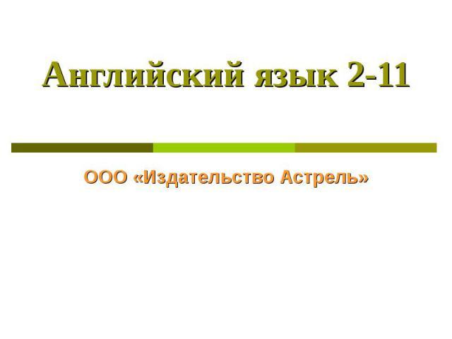 Английский язык 2-11 ООО «Издательство Астрель»