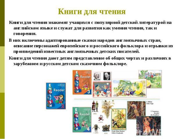Книги для чтения Книги для чтения знакомят учащихся с популярной детской литературой на английском языке и служат для развития как умения чтения, так и говорения. В них включены адаптированные сказки народов англоязычных стран, описание персонажей е…