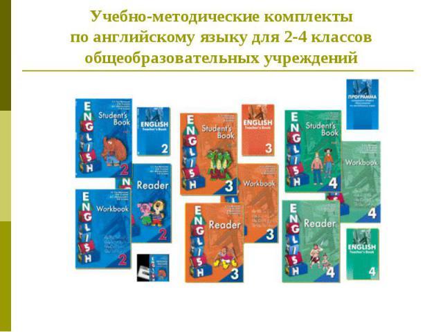 Учебно-методические комплекты по английскому языку для 2-4 классов общеобразовательных учреждений