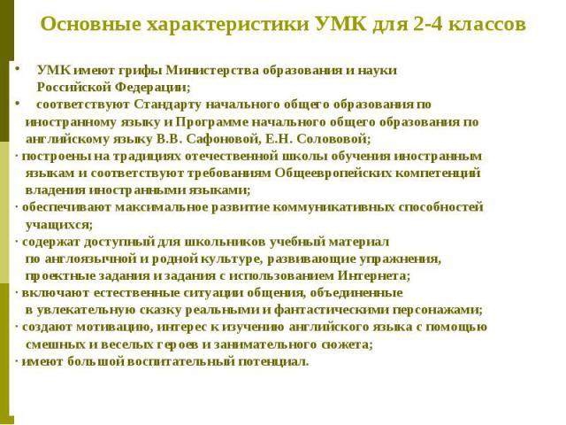 Основные характеристики УМК для 2-4 классов УМК имеют грифы Министерства образования и науки Российской Федерации; соответствуют Стандарту начального общего образования по иностранному языку и Программе начального общего образования по английскому я…