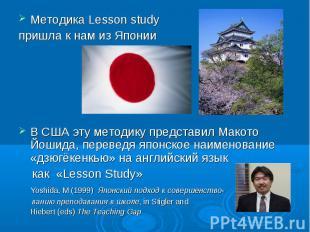 Методика Lesson study Методика Lesson study пришла к нам из Японии В США эту мет