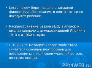 Lesson study берет начало в западной философии образования, в центре которого на