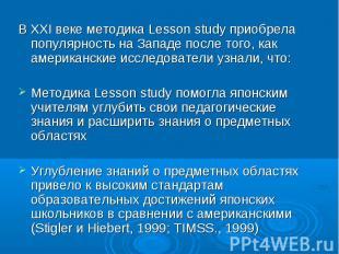 В ХХI веке методика Lesson study приобрела популярность на Западе после того, ка