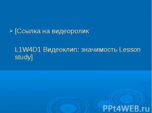 [Ссылка на видеоролик [Ссылка на видеоролик L1W4D1 Видеоклип: значимость Lesson