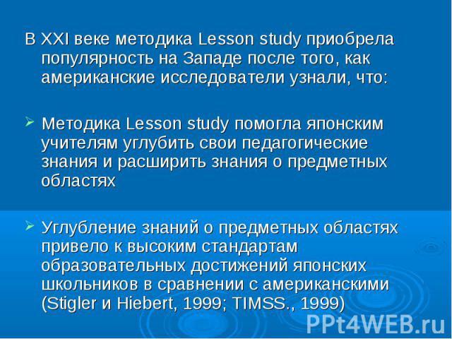 В ХХI веке методика Lesson study приобрела популярность на Западе после того, как американские исследователи узнали, что: В ХХI веке методика Lesson study приобрела популярность на Западе после того, как американские исследователи узнали, что: Метод…