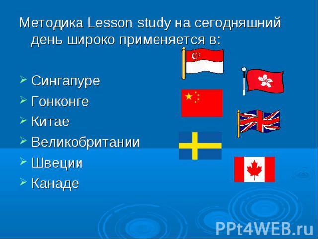 Методика Lesson study на сегодняшний день широко применяется в: Методика Lesson study на сегодняшний день широко применяется в: Сингапуре Гонконге Китае Великобритании Швеции Канаде