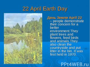 День Земли April 22 – people demonstrate their concern for a better environment.