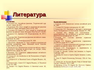 Литература а) основная: 1.Васильев В.А. Английская фонетика. Теорети