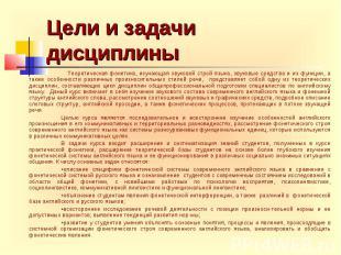 Цели и задачи дисциплины Теоретическая фонетика, изучающая звуковой строй языка,