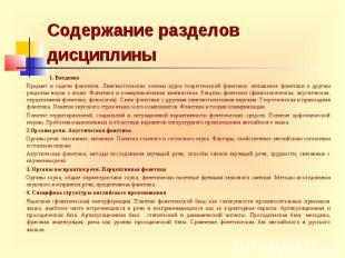 Содержание разделов дисциплины 1. Введение Предмет и задачи фонетики. Лингвистич
