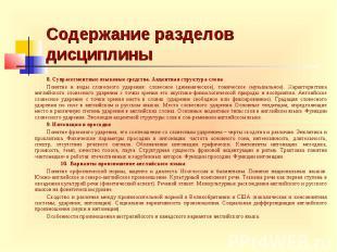 Содержание разделов дисциплины 8. Супрасегментные языковые средства. Акцентная с