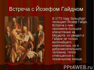В 1772 году Зальцбург посещает Йозеф Гайдн. Встреча с ним произвела большое впеч
