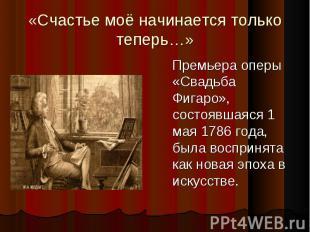 Премьера оперы «Свадьба Фигаро», состоявшаяся 1 мая 1786 года, была воспринята к