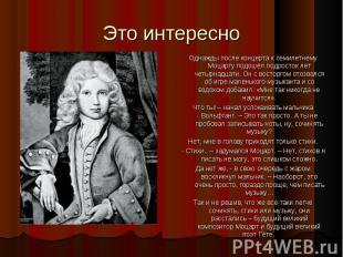 Однажды после концерта к семилетнему Моцарту подошёл подросток лет четырнадцати.