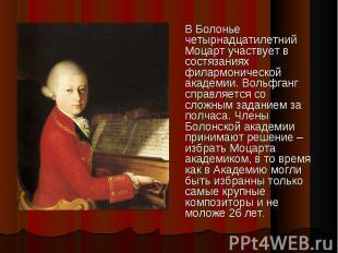 В Болонье четырнадцатилетний Моцарт участвует в состязаниях филармонической акад
