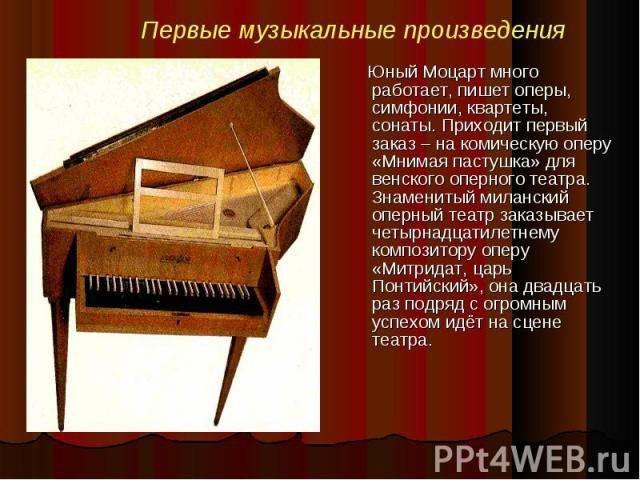Юный Моцарт много работает, пишет оперы, симфонии, квартеты, сонаты. Приходит первый заказ – на комическую оперу «Мнимая пастушка» для венского оперного театра. Знаменитый миланский оперный театр заказывает четырнадцатилетнему композитору оперу «Мит…