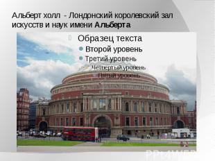 Альберт холл - Лондонский королевский зал искусств и наук имениАльберта&nb
