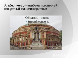 Альберт-холл, — наиболеепрестижный концертный зал Великобритании