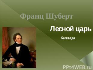 Франц Шуберт Лесной царь баллада