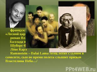 Многие выражения из «Лесного царя» навсегда вошли в немецкий менталитет. Легенда