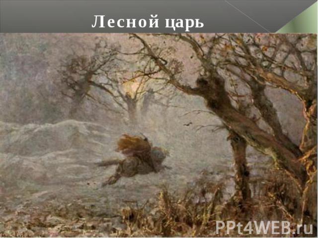 Лесной царь Кто скачет, кто мчится под хладною мглой? Ездок запоздалый, с ним сын молодой. К отцу, весь издрогнув, малютка приник; Обняв, его держит и греет старик.  «Дитя, что ко мне ты так робко прильнул?» «Родимый, лесной царь в глаза мне с…