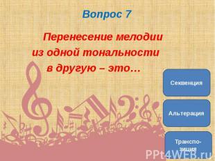 Перенесение мелодии Перенесение мелодии из одной тональности в другую – это…