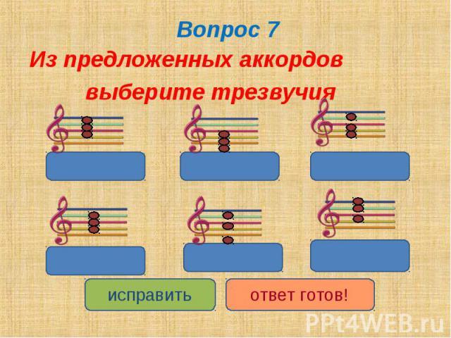 Из предложенных аккордов Из предложенных аккордов выберите трезвучия