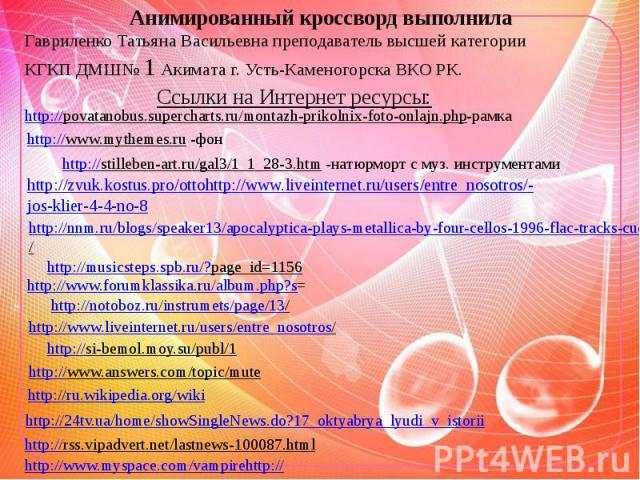 http://zvuk.kostus.pro/ottohttp://www.liveinternet.ru/users/entre_nosotros/-jos-klier-4-4-no-8 http://zvuk.kostus.pro/ottohttp://www.liveinternet.ru/users/entre_nosotros/-jos-klier-4-4-no-8