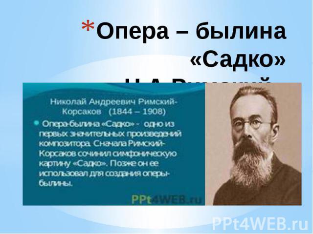 Опера – былина «Садко» Н.А.Римский - Корсаков