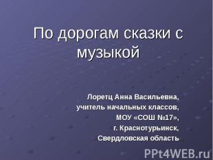 По дорогам сказки с музыкой Лоретц Анна Васильевна, учитель начальных классов, М