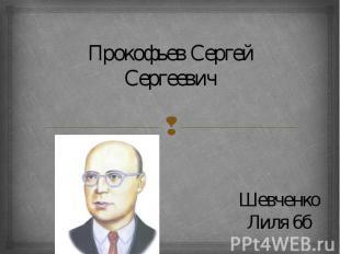 Прокофьев Сергей Сергеевич Шевченко Лиля 6б