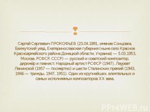 Сергей Сергеевич ПРОКОФЬЕВ (23.04.1891, имение Сонцовка, Бахмутский уезд, Екатер