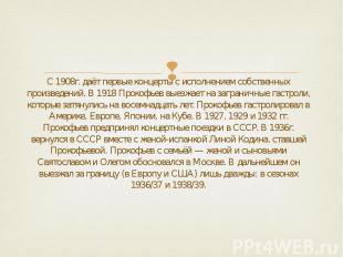 С 1908г. даёт первые концерты с исполнением собственных произведений. В 1918 Про