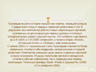 Прокофьев вошёл в историю музыки как новатор, начавший вслед за Стравинским отхо