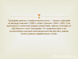 Прокофьев написал и симфонические сюиты — музыку к фильмам «Александр Невский» (