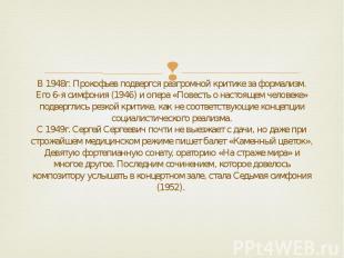 В 1948г. Прокофьев подвергся разгромной критике за формализм. Его 6-я симфония (