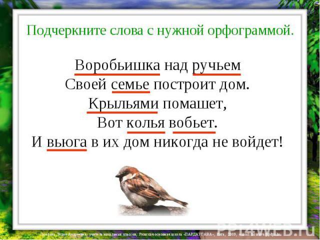 Воробьишка над ручьем Своей семье построит дом. Крыльями помашет, Вот колья вобьет. И вьюга в их дом никогда не войдет!