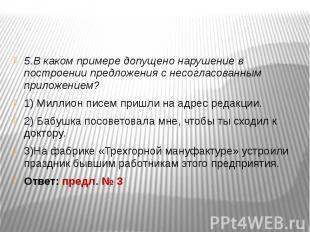 5.В каком примере допущено нарушение в построении предложения с несогласованным