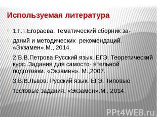Используемая литература 1.Г.Т.Егораева. Тематический сборник за- даний и методич