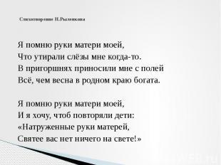 Стихотворение Н.Рыленкова  Я помню руки матери моей, Что утирали слёзы мне
