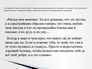 Послушайте письмо писателя Л.Андреева (автора рассказа «Кусака») к матери. Этот