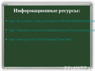 Информационные ресурсы: http://dic.academic.ru/dic.nsf/lingvistic/906/%D0%BE%D0%