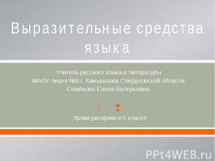 Выразительные средства языка Учитель русского языка и литературы МАОУ лицея №5 г