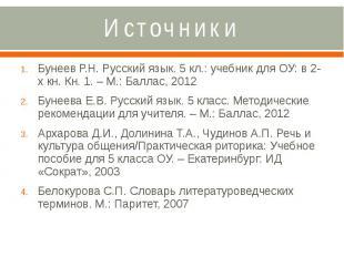 Источники Бунеев Р.Н. Русский язык. 5 кл.: учебник для ОУ: в 2-х кн. Кн. 1. – М.