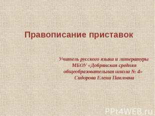 Учитель русского языка и литературы МБОУ «Добрянская средняя общеобразовательная