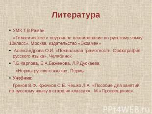 Литература УМК Т.В.Раман «Тематическое и поурочное планирование по русскому язык