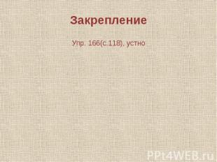 Закрепление Упр. 166(с.118), устно