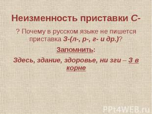 Неизменность приставки С- ? Почему в русском языке не пишется приставка З-(л-, р