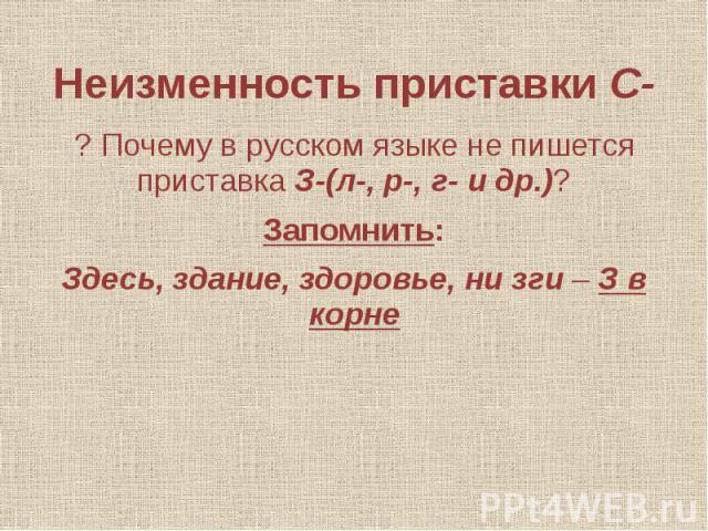 Неизменность приставки С- ? Почему в русском языке не пишется приставка З-(л-, р-, г- и др.)? Запомнить: Здесь, здание, здоровье, ни зги – З в корне