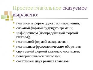глаголом в форме одного из наклонений; глаголом в форме одного из наклонений; сл